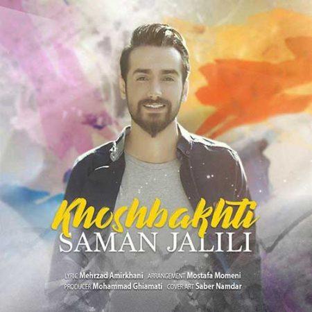 دانلود موزیک ویدیو سامان جلیلی به نام خوشبختی