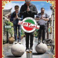دانلود سریال ساخت ایران ۲ قسمت ۸