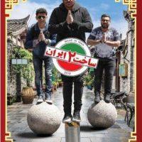دانلود سریال ساخت ایران ۲ قسمت ۹