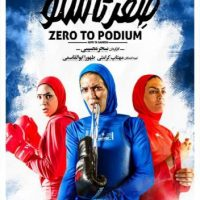دانلود فیلم صفر تا سکو با لینک مستقیم