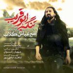 دانلود موزیک ویدیو امیر عباس گلاب به نام تنگه ابوقریب