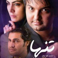 دانلود فیلم ایرانی تنها