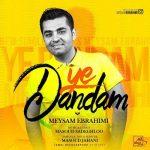 دانلود موزیک ویدیو میثم ابراهیمی به نام یه دندم