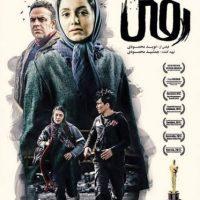دانلود فیلم ایرانی رفتن
