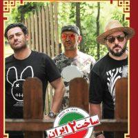 دانلود سریال ساخت ایران ۲ قسمت ۱۹