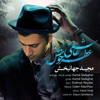 دانلود آهنگ مجید جهانبخش به نام عطر خوش عاشقی