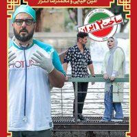 دانلود سریال ساخت ایران ۲ قسمت ۲۰