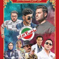 دانلود سریال ساخت ایران ۲