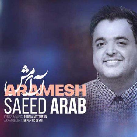 دانلود آهنگ سعید عرب به نام آرامش