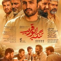 دانلود فیلم تنگه ابوقریب