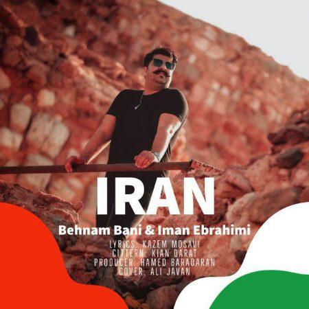 دانلود آهنگ بهنام بانی و ایمان ابراهیمی به نام ایران