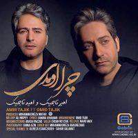 دانلود آهنگ امیر تاجیک و امید تاجیک به نام چرا اومدی