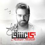 دانلود آلبوم محسن شهاب به نام بی عشق