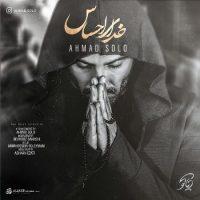 دانلود آهنگ احمد سلو به نام خدای احساس