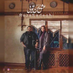 دانلود موزیک ویدیو رضا صادقی به نام عشق من تویی