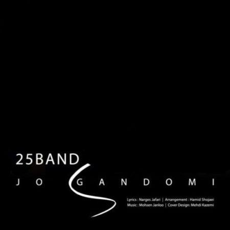 دانلود آهنگ ۲۵ باند به نام جو گندمی