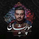 دانلود آلبوم امیر حسین افتخاری به نام مو پریشان
