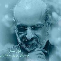 دانلود آهنگ محمد اصفهانی به نام غزل بیدل