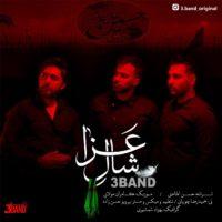 دانلود آهنگ گروه ۳band با نام شال عزا