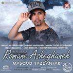دانلود آلبوم مسعود یزدان فر به نام رمان عاشقانه