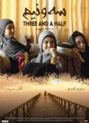 دانلود فیلم سه و نیم