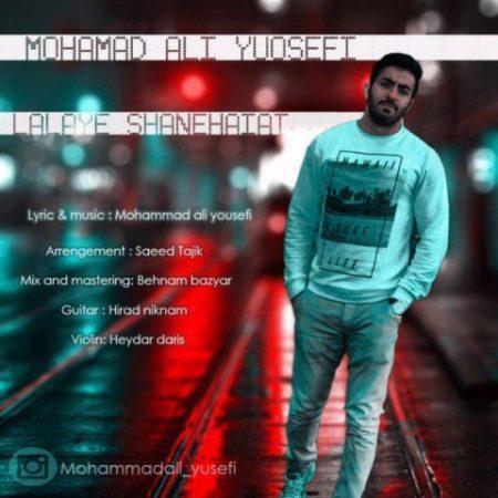 دانلود آهنگ محمد علی یوسفی به نام لالایی شانه هایت