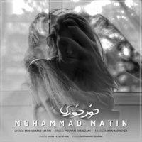 دانلود آهنگ محمد متین به نام خود خوری