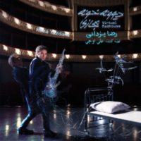 دانلود آلبوم رضا یزدانی به نام دیوونه خونه مجازی
