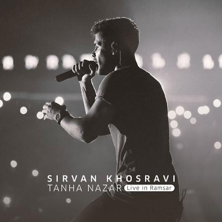 دانلود آهنگ سیروان خسروی به نام تنها نذار (اجرای زنده)