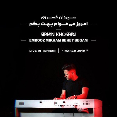 دانلود آهنگ سیروان خسروی امروز میخوام بهت بگم (ورژن اجرای زنده)