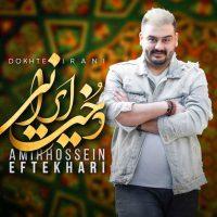 دانلود آهنگ امیر حسین افتخاری دخت ایرانی