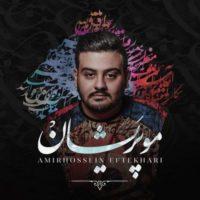 دانلود آهنگ امیرحسین افتخاری برگرد + موزیک ویدئو