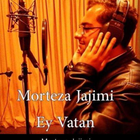 دانلود آهنگ مرتضی جاجیمی ای وطن