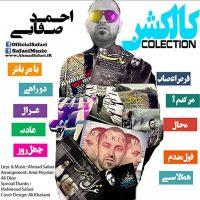 دانلود آهنگ احمد صفایی چهل روز