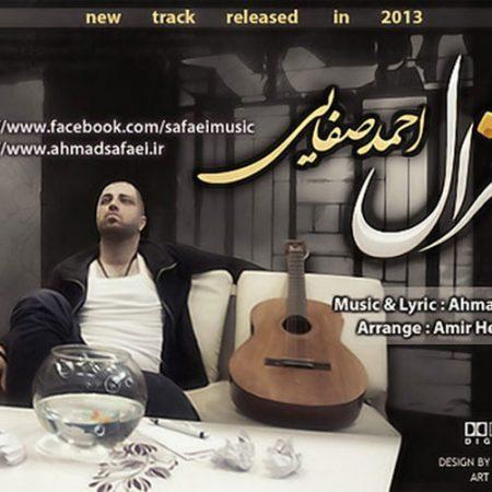 دانلود آهنگ احمد صفایی غزل