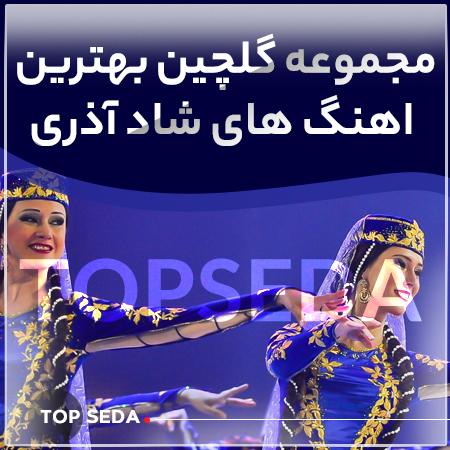 آذری شاد