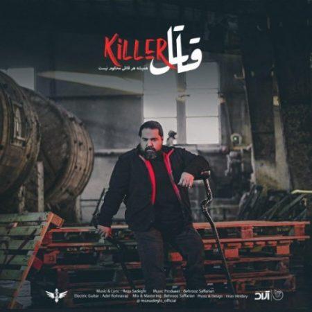 دانلود موزیک ویدیو رضا صادقی قاتل