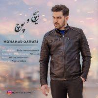دانلود آهنگ محمد غفاری هیچ و پوچ