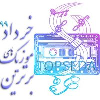 دانلود بهترین آهنگ های خرداد ۱۳۹۹