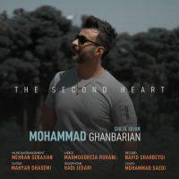 دانلود آهنگ محمد قنبریان قلب دوم