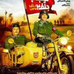دانلود فیلم خوب بد جلف ۲ ارتش سری