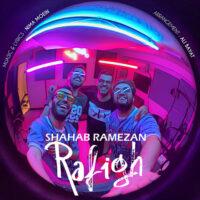 دانلود آهنگ شهاب رمضان رفیق