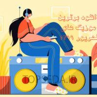 دانلود بهترین آهنگ های شهریور ۱۳۹۹