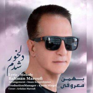دانلود آهنگ بهمن معروفی دلخور شدم
