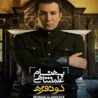 دانلود آلبوم بهنام علمشاهی دو نفره