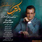 دانلود آهنگ محمد علی امیدی دخترک
