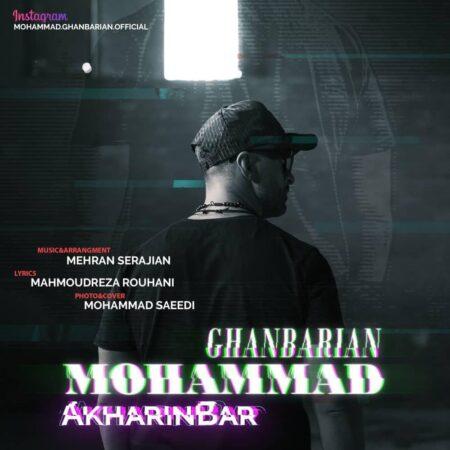 دانلود آهنگ محمد قنبریان آخرین بار