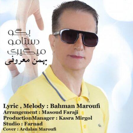 دانلود آهنگ بهمن معروفی بگو دستامو میگیری