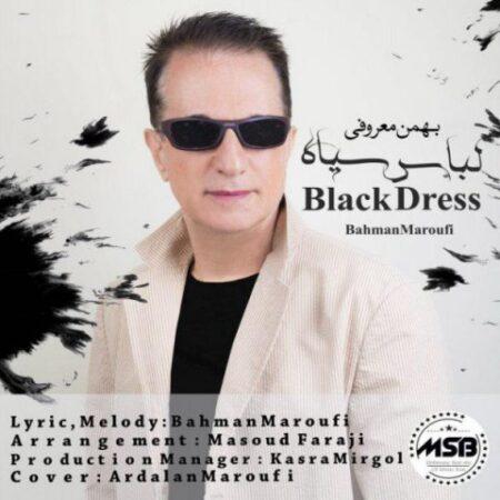 دانلود آهنگ بهمن معروفی لباس سیاه