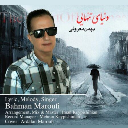 دانلود آهنگ بهمن معروفی دنیای تنهایی